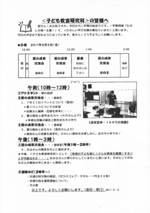 20110902_2
