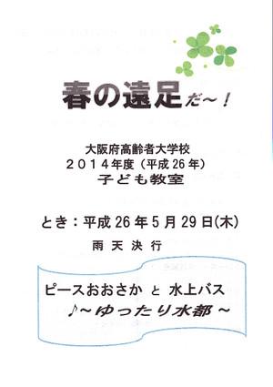 20140529_2