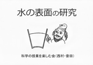20140717mizu