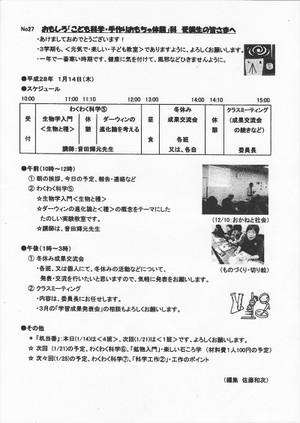 20160114nit1_r