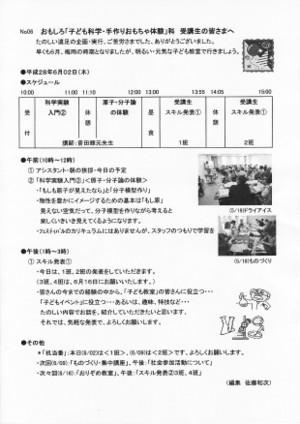 20160602nit1_2