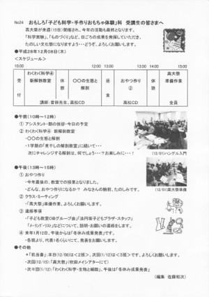 20161208nit1_2